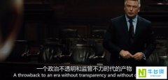 《碟中谍5:神秘国度》电影台词片段(中英文字幕)