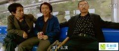 《疯狂的石头》黄渤电影经典台词片段