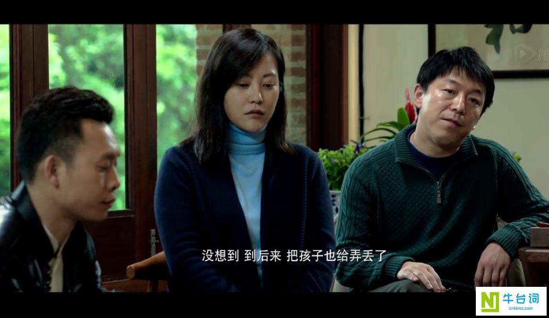 赵薇黄渤佟大为《亲爱的》电影经典台词
