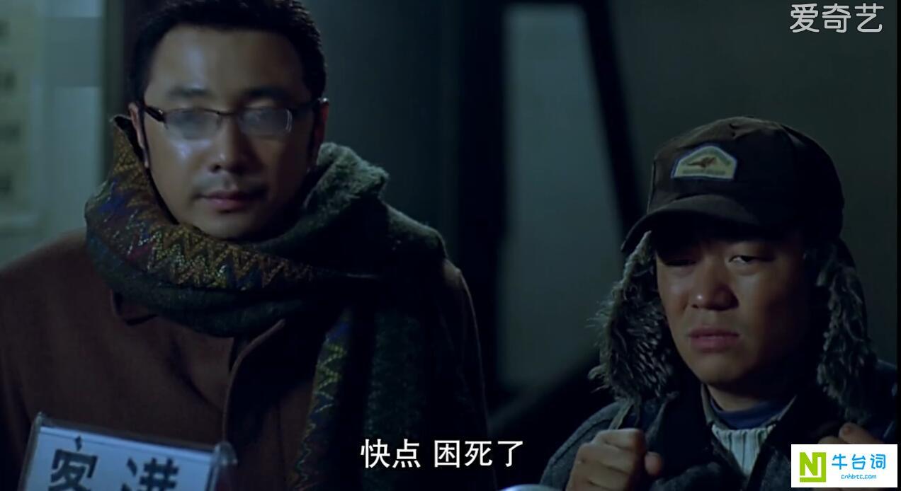 徐峥王宝强电影《人在囧途》经典台词片段