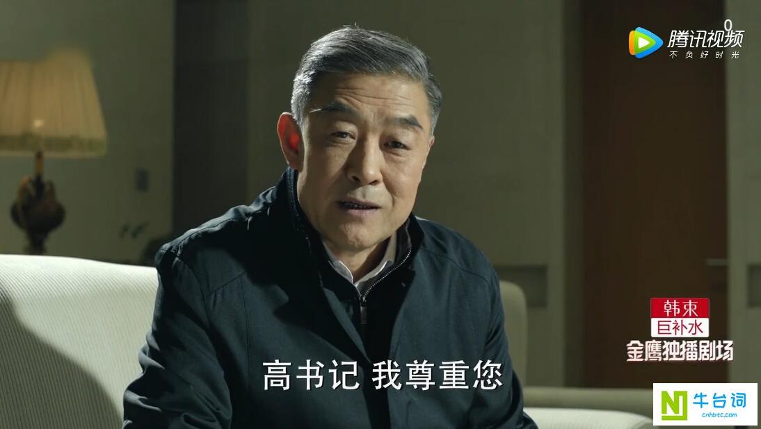 《人民的名义》第1集台词字幕剧本片段