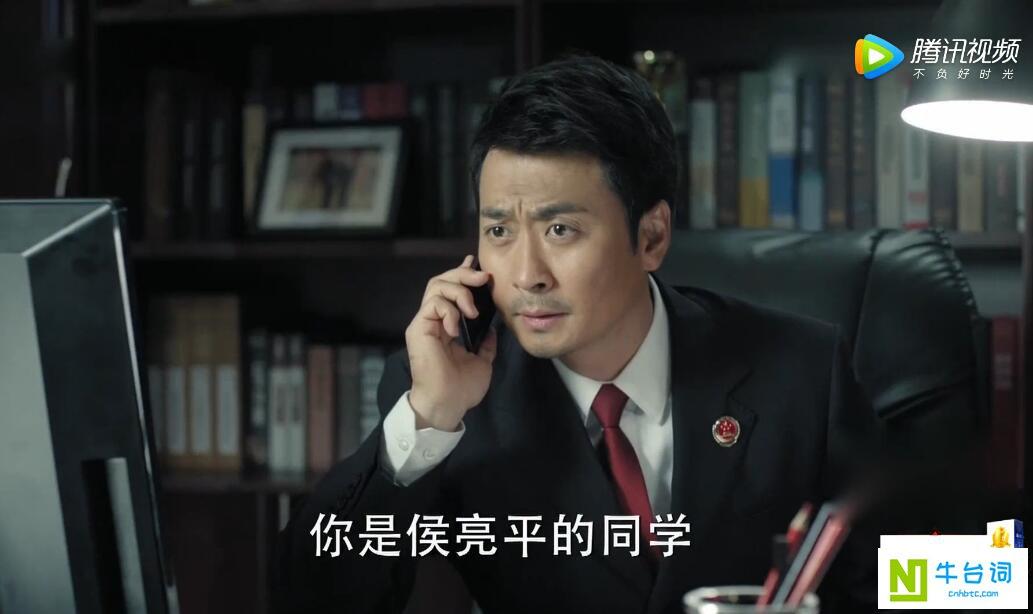 电视剧《人民的名义》全集台词字幕(第4集)