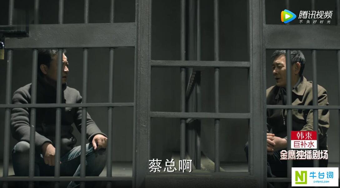 电视剧《人民的名义》第11集字幕台词节选