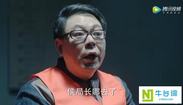 电视剧《人民的名义》台词剧本字幕节选(第40集)