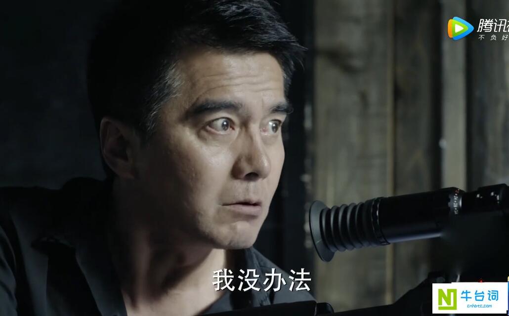 电视剧《人民的名义》第51集台词字幕节选