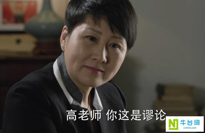 电视剧台词《人民的名义》高育良说出了贪腐的道理,真的是这样吗?