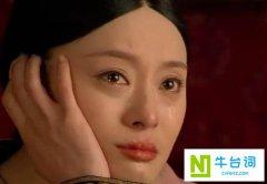 恶搞版《甄嬛传》电视剧经典台词对白