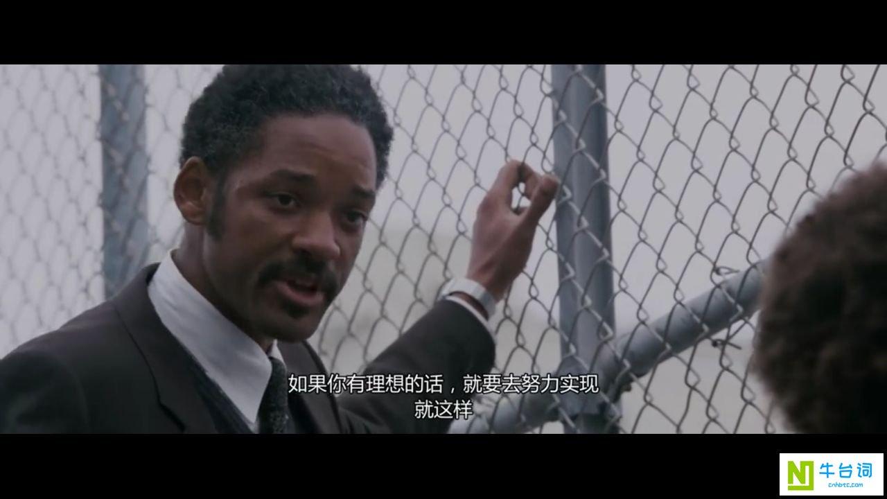 电影《当幸福来敲门》经典台词观后感