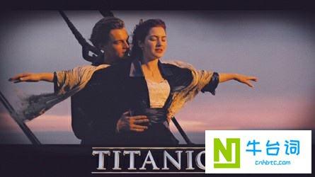 《泰坦尼克号》中英文经典台词