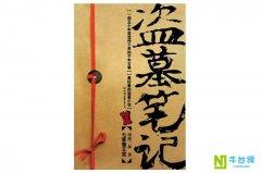 小说《盗墓笔记》经典台词对白语录