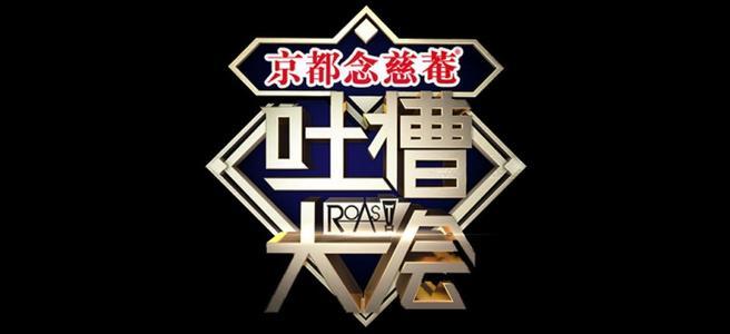 综艺脱口秀节目《吐槽大会》第9期嘉宾台词节选