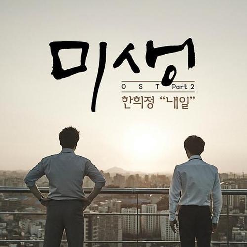 韩国连续剧《未生》经典台词