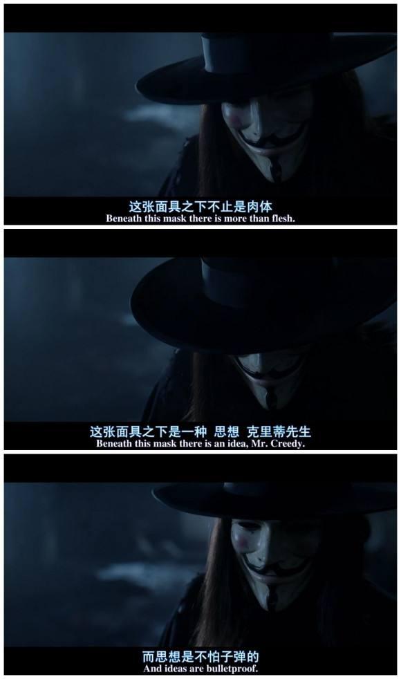 美国恐怖电影《V字仇杀队》台词集锦