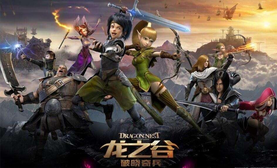 中国魔幻动画电影《龙之谷:破晓奇兵》影评台词