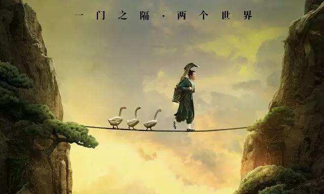 电影《道士下山》中的经典禅诗台词