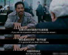 电影《当幸福来敲门》中主人公面试时的台词对白