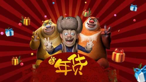 熊出没贺岁动画片《熊出没之年货》经典台词