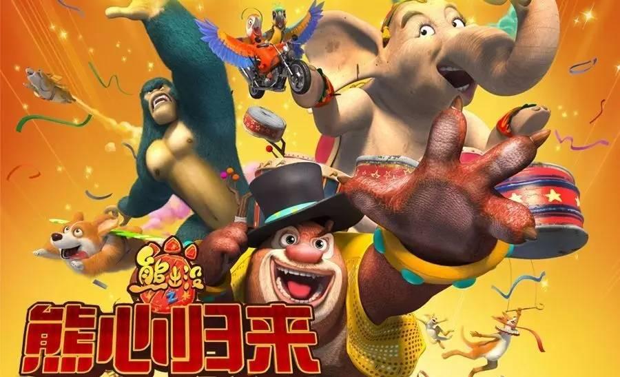 熊出没系列第三部动画大电影《熊出没之熊心归来》台词