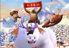 熊出没系列动画大电影第二部《熊出没之雪岭熊风》经典台词