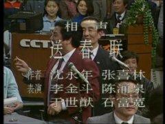 1989年央视春晚群口相声《送春联》台词