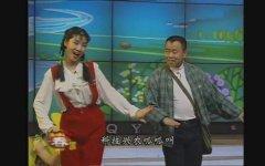 潘长江阎淑萍1996年央视春晚音乐小品《过河》台词
