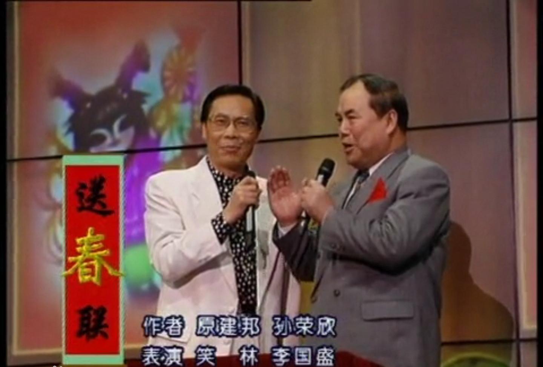 笑林李国盛1997年央视春晚相声《送春联》台词