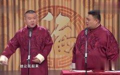 岳云鹏孙越2015年央视春晚相声《我忍不了》台词