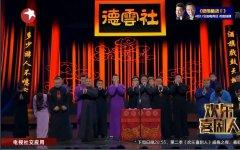 岳云鹏孙越欢乐喜剧人总决赛相声《今夜我们说相声》台词