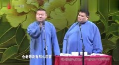 岳云鹏孙越相声《猫鼠同眠》台词节选