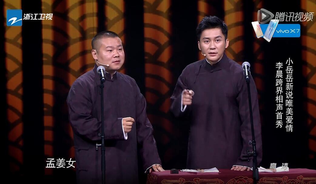 岳云鹏李晨相声《因为爱情》台词节选