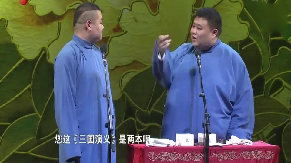 岳云鹏孙越相声《节日游戏》台词节选