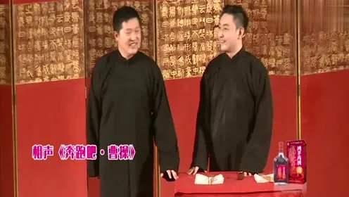 孙仲秋张硕搞笑相声《奔跑吧·曹操》台词节选
