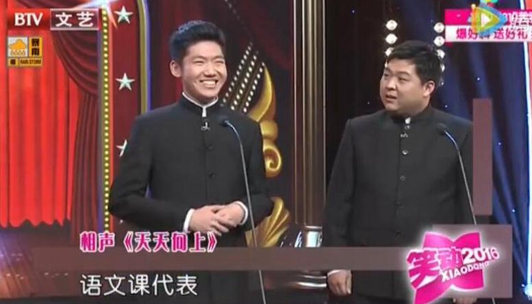 李涵云生搞笑相声《天天向上》台词选段