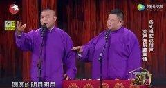 岳云鹏孙越搞笑相声《我是歌手》台词完整版