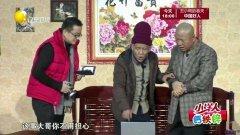 宋小宝王小利小品《第一场雪》台词节选