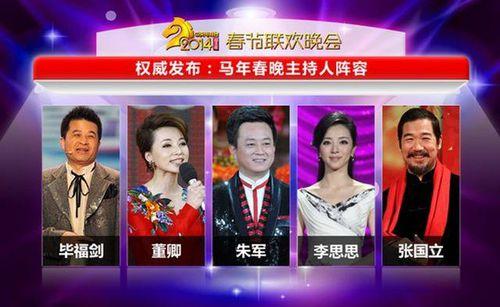 2014年中央电视台春节联欢晚会主持人开场台词