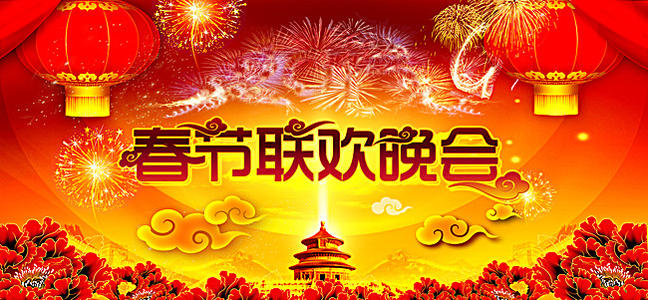 集团企业春节联欢晚会主持人台词