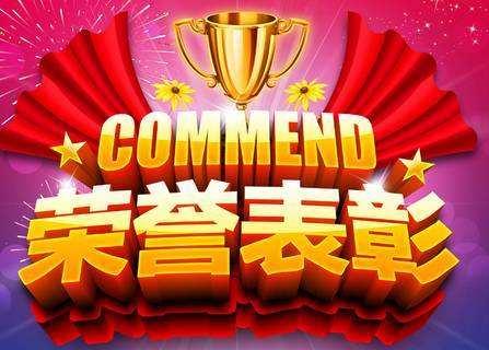 3篇企业表彰大会主持人开场台词模板