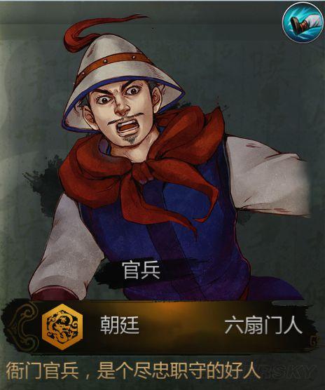 《侠客风云传》人物六扇门人台词大全