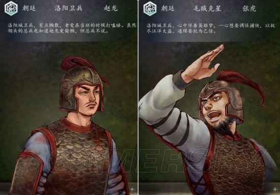 《侠客风云传》人物赵龙和张虎台词大全
