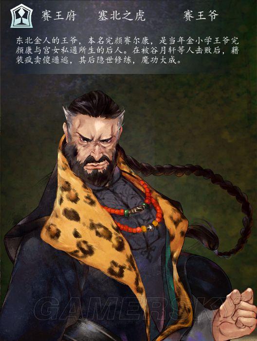 《侠客风云传》人物赛王爷台词大全