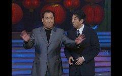 冯巩郭冬临2000年央视春晚相声《旧曲新歌》台词