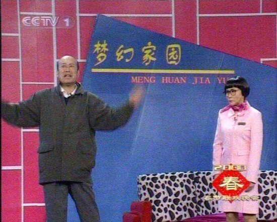 蔡明郭达王平2008年央视春晚小品《梦幻家园》台词