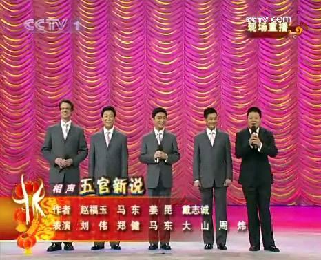 2009年央视春晚群口相声《五官新说》台词