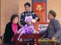 魏积安孙涛2005年央视春晚小品《祝寿》台词