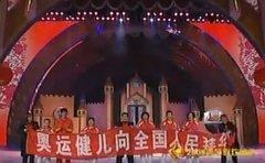 潘长江2005年央视春晚小品《魔力奥运》台词