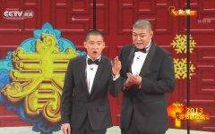 曹云金刘云天2013年央视春晚相声《这事儿不赖我》台词