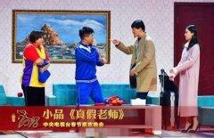 贾玲张小斐许君聪何欢2018年央视春晚小品《真假老师》台词