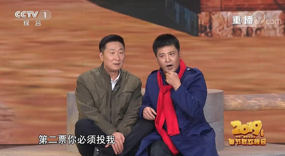 孙涛林永健句号2019年央视春晚小品《演戏给你看》台词
