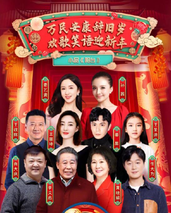 李文启黄晓娟佟大为等2021年央视春晚小品《阳台》台词
